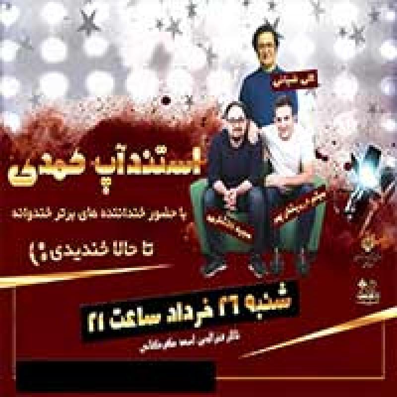 استندآپ کمدی ؛ گرگان - خرداد 97
