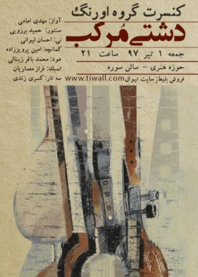 کنسرت گروه اورنگ (دشتی مرکب) ؛تهران - تیر 97
