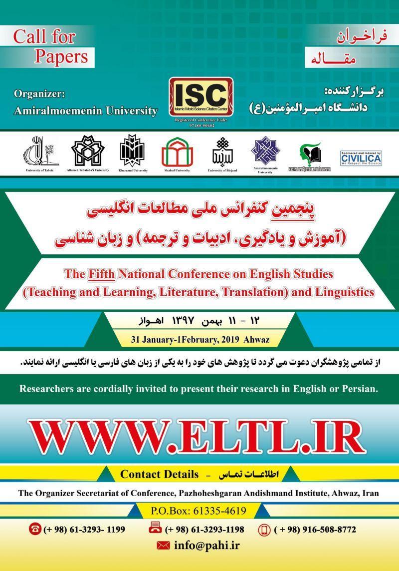 کارگاه آموزشی روش های تجربی مطالعه زبان و ادبیات ؛اهواز - بهمن 97