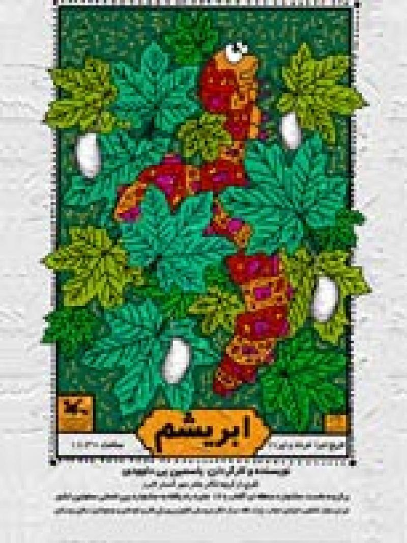 نمایش کودک ابریشم ؛تهران - خرداد 97