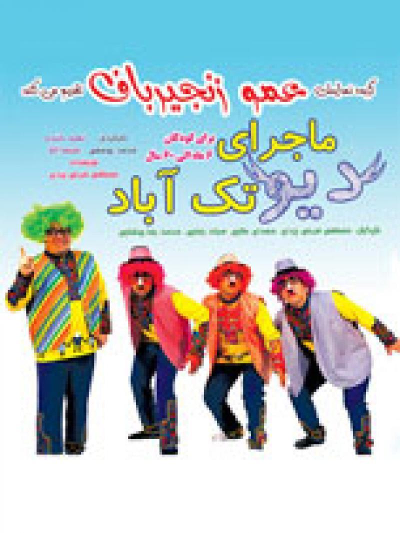 نمایش کودک ماجرای دیو تکآباد  ؛قم - خرداد  97