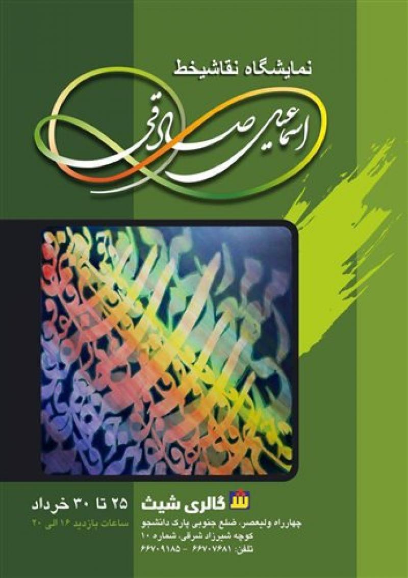 نمایشگاه نقاشیخط اسماعیل صادقی ؛تهران - خرداد 97