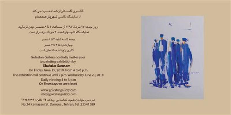 نمایشگاه نقاشی شهریار صمصام ؛تهران - خرداد 97