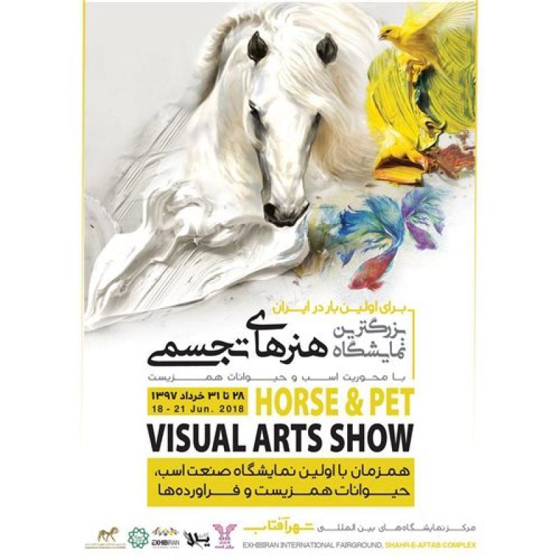 بزرگترین نمایشگاه هنرهای تجسمی ؛تهران - خرداد 97
