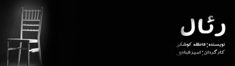 نمایشنامهخوانی رئال تهران تیر 97