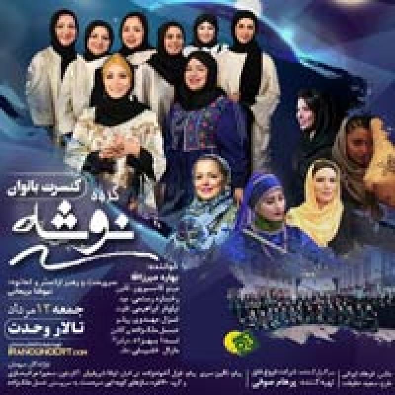 کنسرت گروه نوشه (ویژه بانوان)؛تهران - مرداد 97