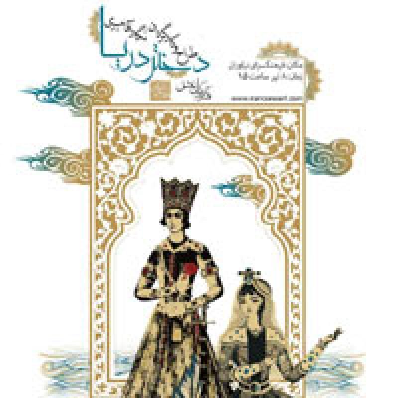 حرکات آئینی گروه دختران دریا (ویژه بانوان) ؛تهران - تیر 97