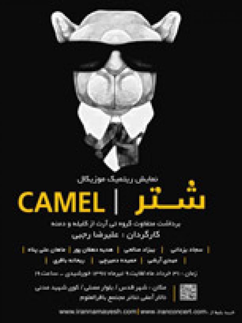 نمایش موزیکال شتر ؛ شهر قدس - خرداد  و تیر 97