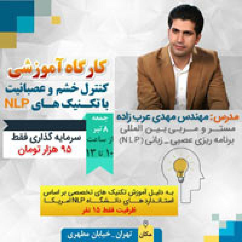 کنترل عصبانیت با تکنیک های NLP؛تهران - تیر 97