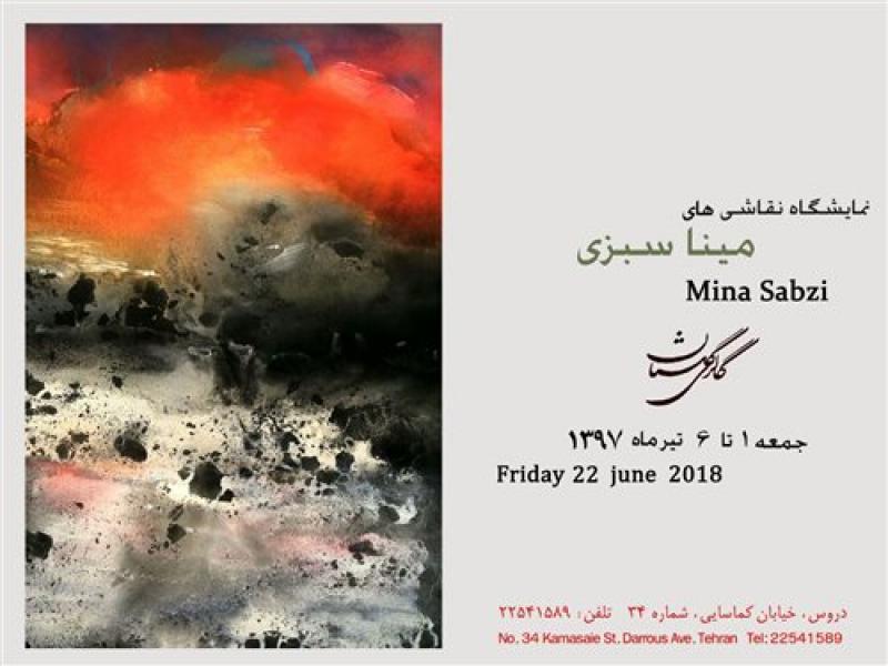 نمایشگاه نقاشی های مینا سبزی ؛تهران - تیر 97