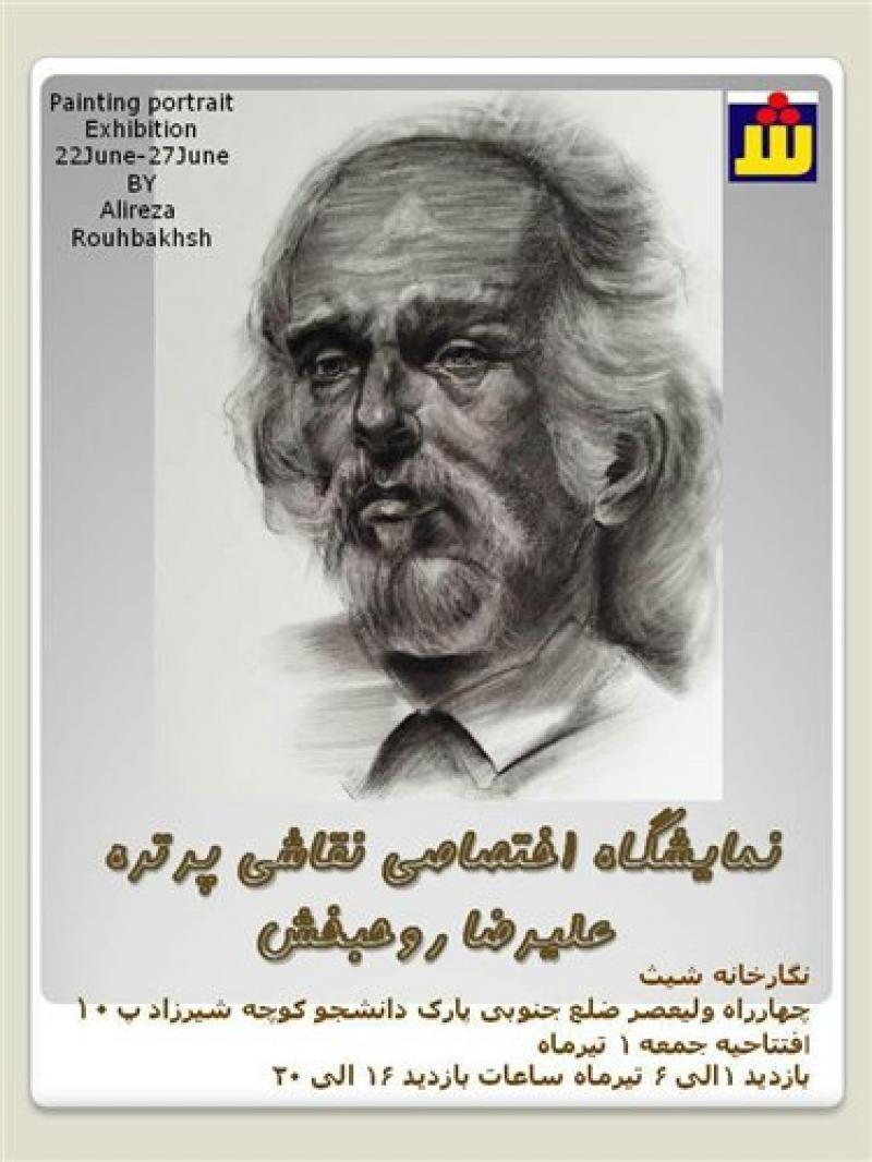 نمایشگاه اختصاصی نقاشی پرتره علیرضا روح بخش ؛تهران - تیر 97