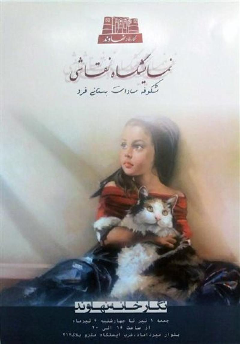 نمایشگاه نقاشی شکوفه سادات بستانی فرد ؛تهران - تیر 97