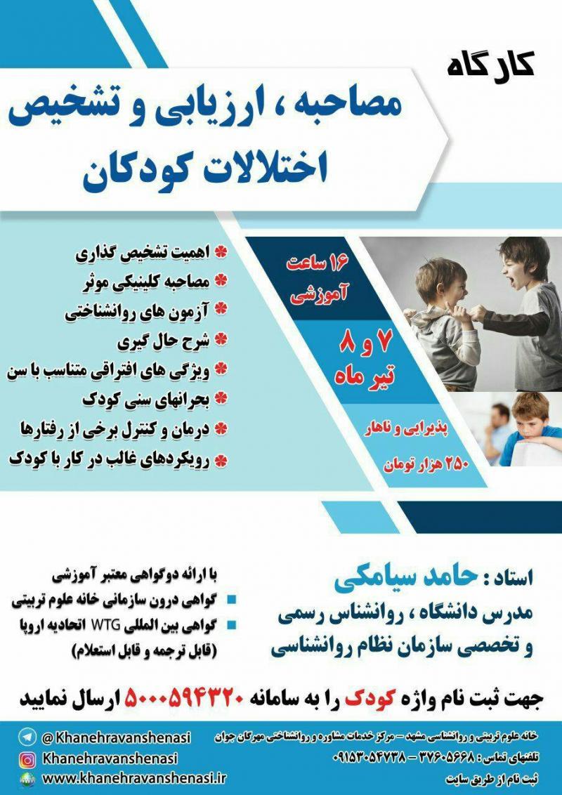 کارگاه مصاحبه ,ارزیابی و تشخیص اختلالات کودکان مشهد تیر 97