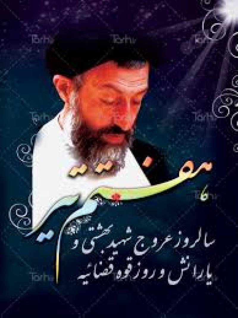 شهادت آیت الله دکتر بهشتی و روز قوه قضاییه ؛ایران - تیر 97