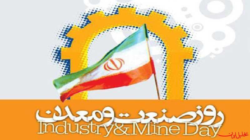 روز صنعت و معدن ؛ایران - تیر 97