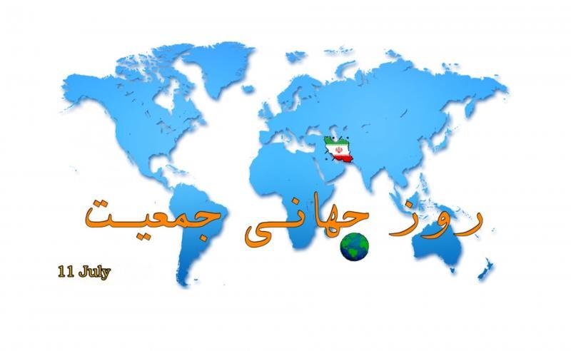 روز جهاني جمعیت 11 ژوئیه تیر 97