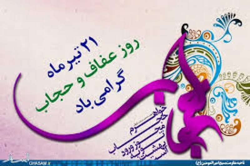 روز عفاف و حجاب ؛ایران - تیر 97