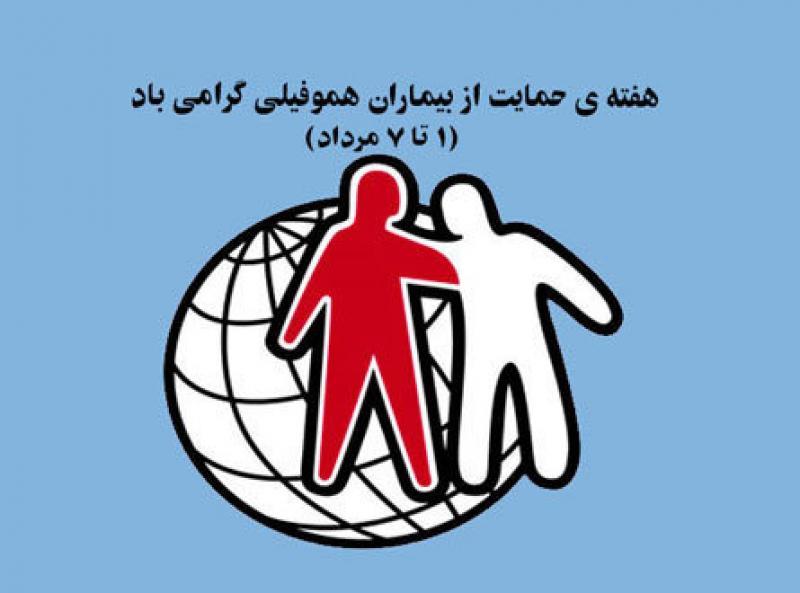 هفته حمايت از بيماران هموفيلي ایران مرداد 97