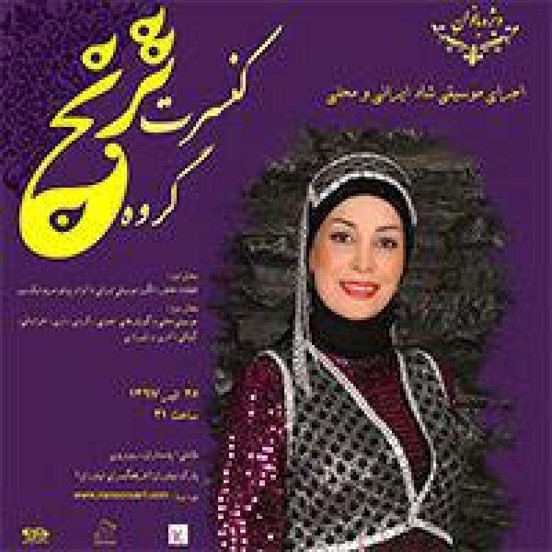 کنسرت گروه ترنج (ویژه بانوان) ؛تهران - تیر 97