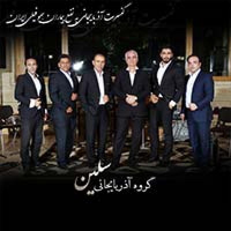 کنسرت آذربایحانی سلین؛تهران - مرداد 97