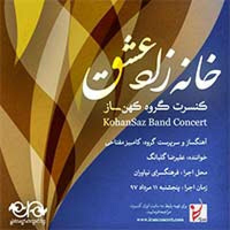 کنسرت گروه کهن ساز ؛تهران - مرداد 97