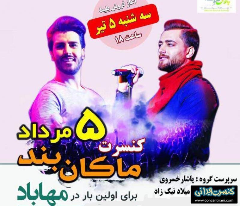 کنسرت ماکان بند ؛ مهاباد - مرداد 97