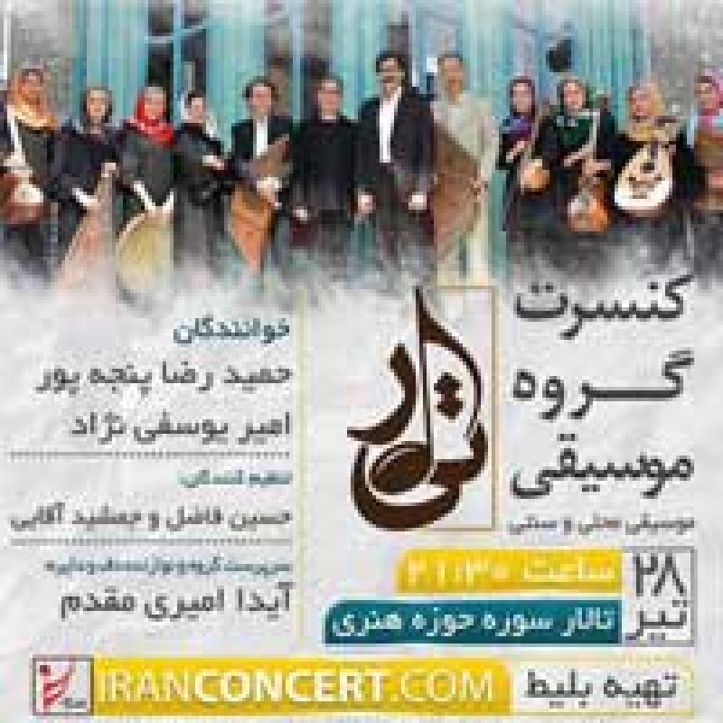 کنسرت گروه موسیقى تیار ؛تهران - تیر 97