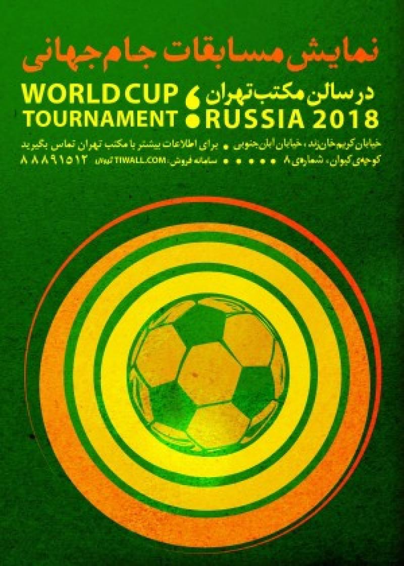 پخش زنده مسابقات جام جهانی ۲۰۱۸ ؛تهران - تیر 97
