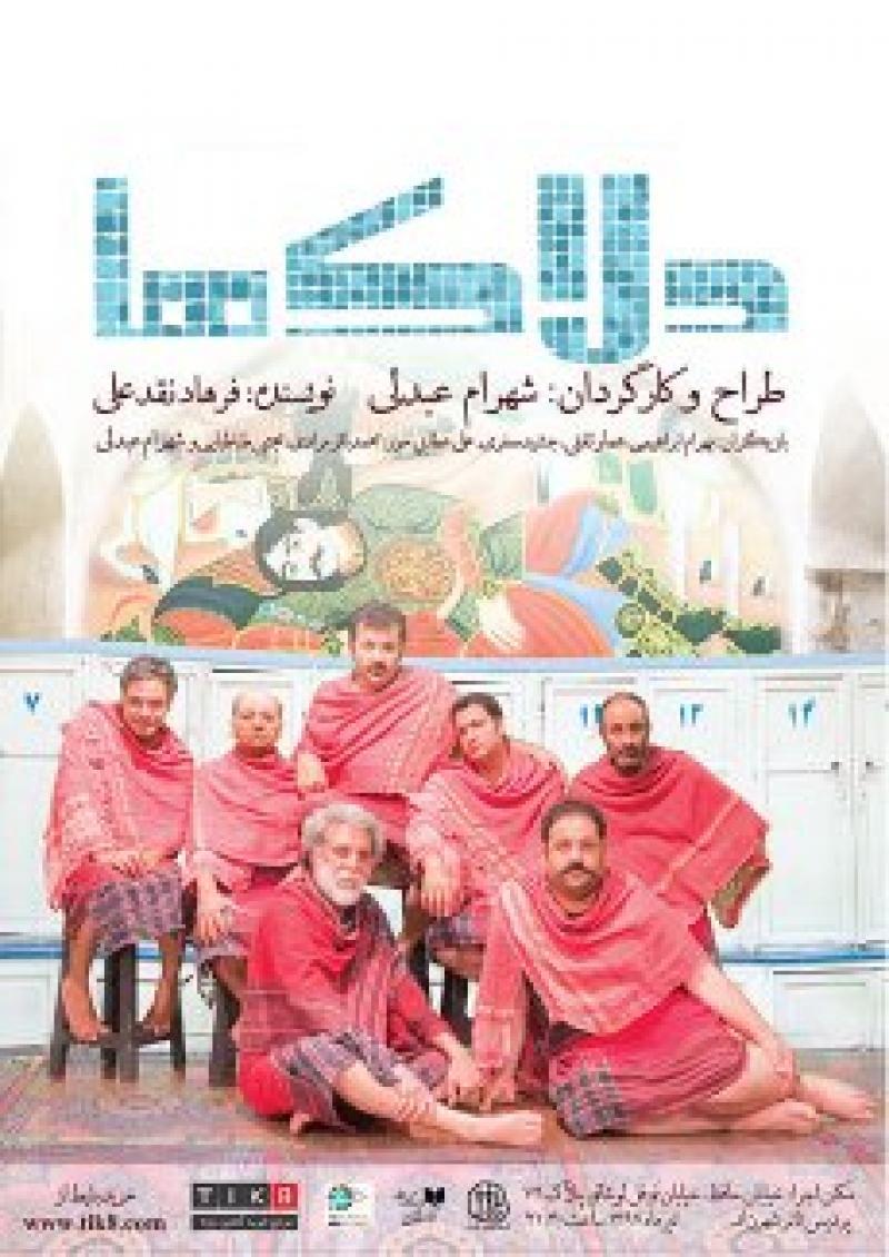 نمایش کمدی دلاک ها ؛ تهران - تیر 97