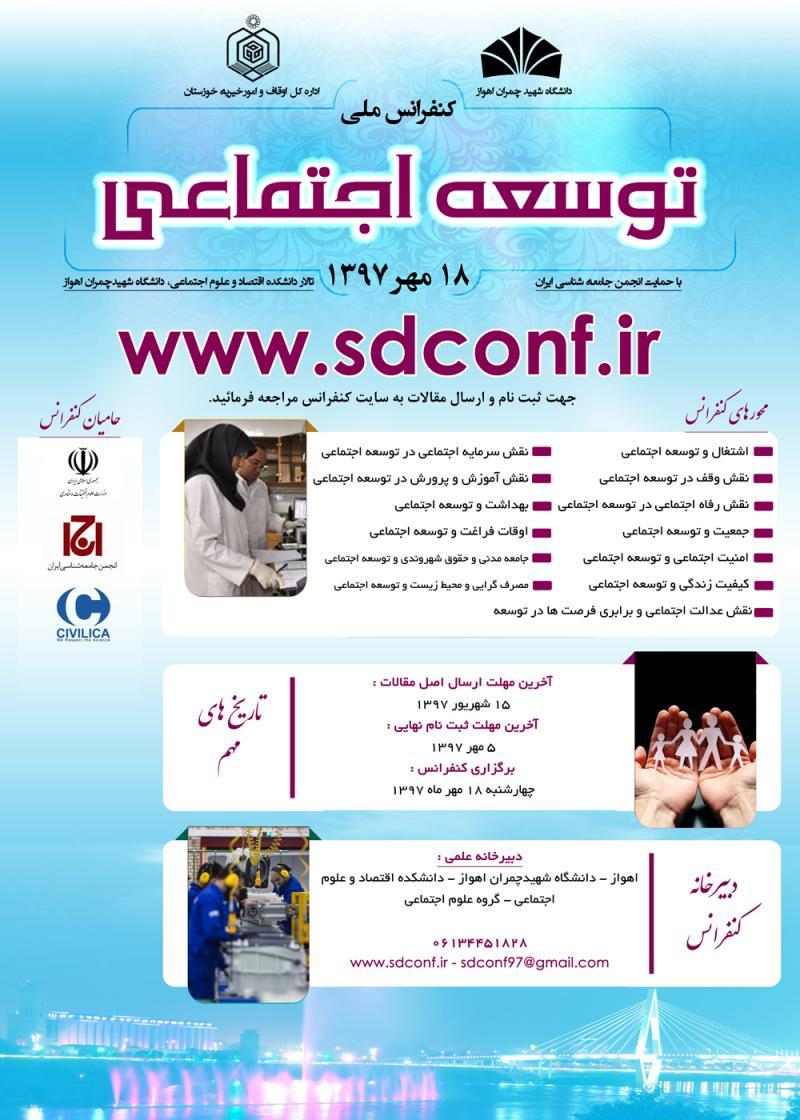 کنفرانس ملی توسعه اجتماعی ؛اهواز - مهر 97