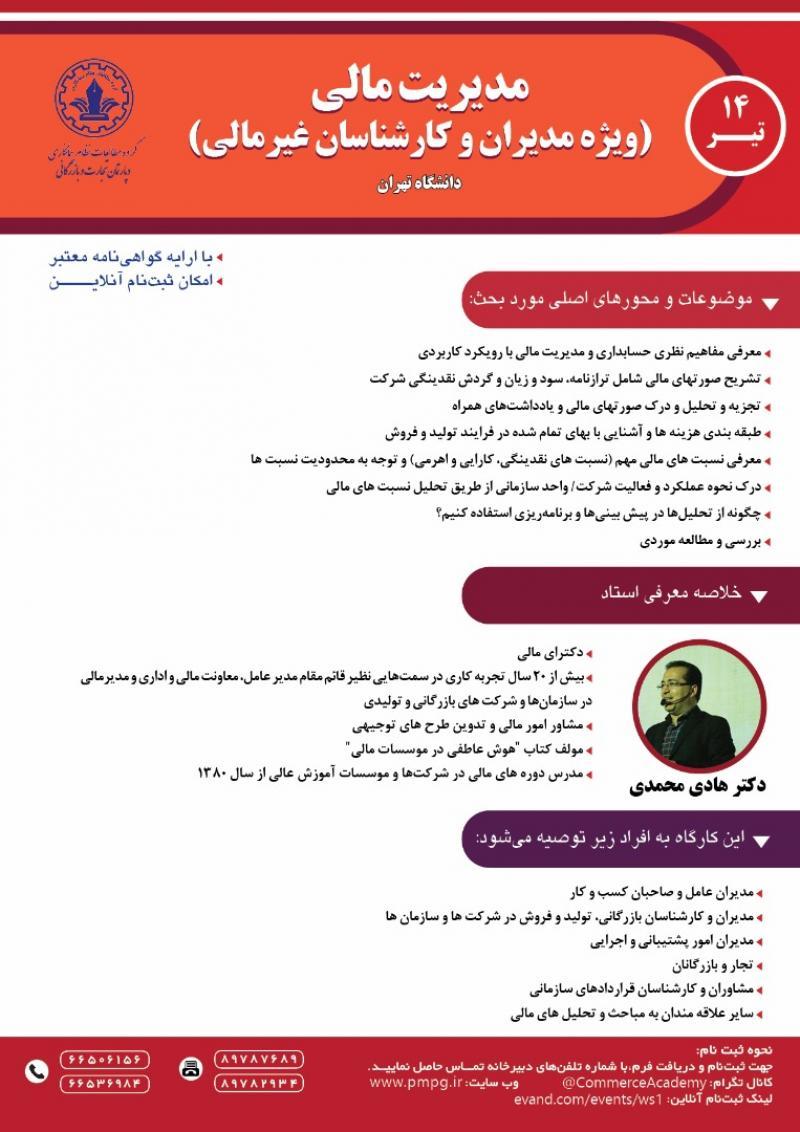 مدیریت مالی ویژه مدیران و کارشناسان غیرمالی تهران تیر 97