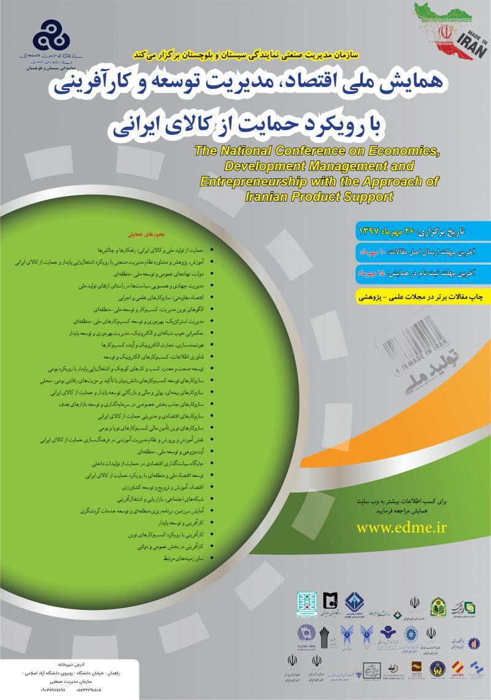 همایش اقتصاد،مدیریت توسعه و کارآفرینی با رویکرد حمایت از کالای ایرانی ؛زاهدان - مهر 97