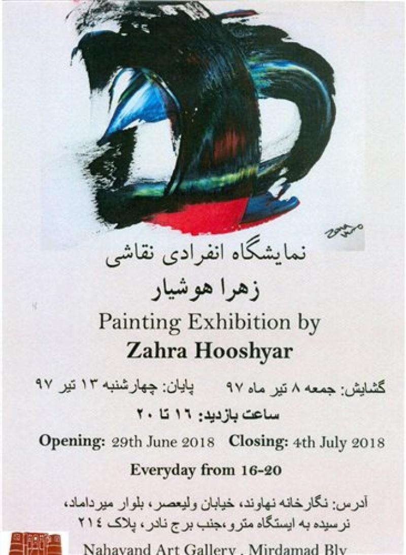 نمایشگاه انفرادی نقاشی زهرا هوشیار؛تهران - تیر 97