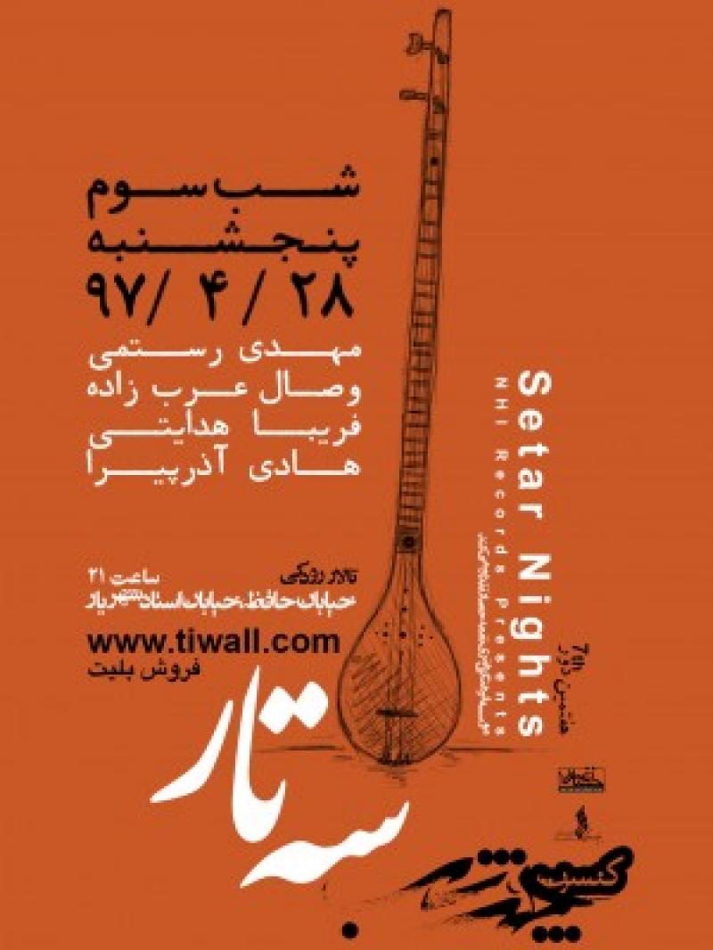 کنسرت چند شب سهتار (شب سوم)؛ تهران - تیر 97