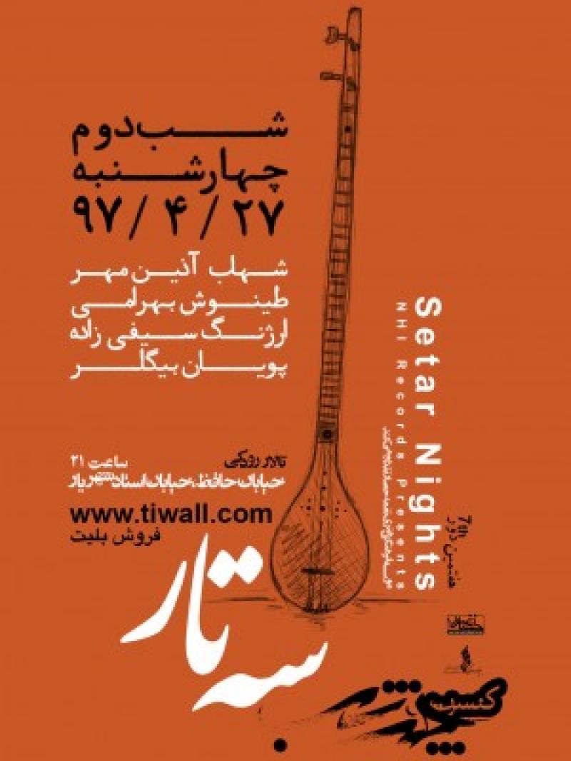 کنسرت چند شب سهتار (شب دوم)؛ تهران - تیر 97