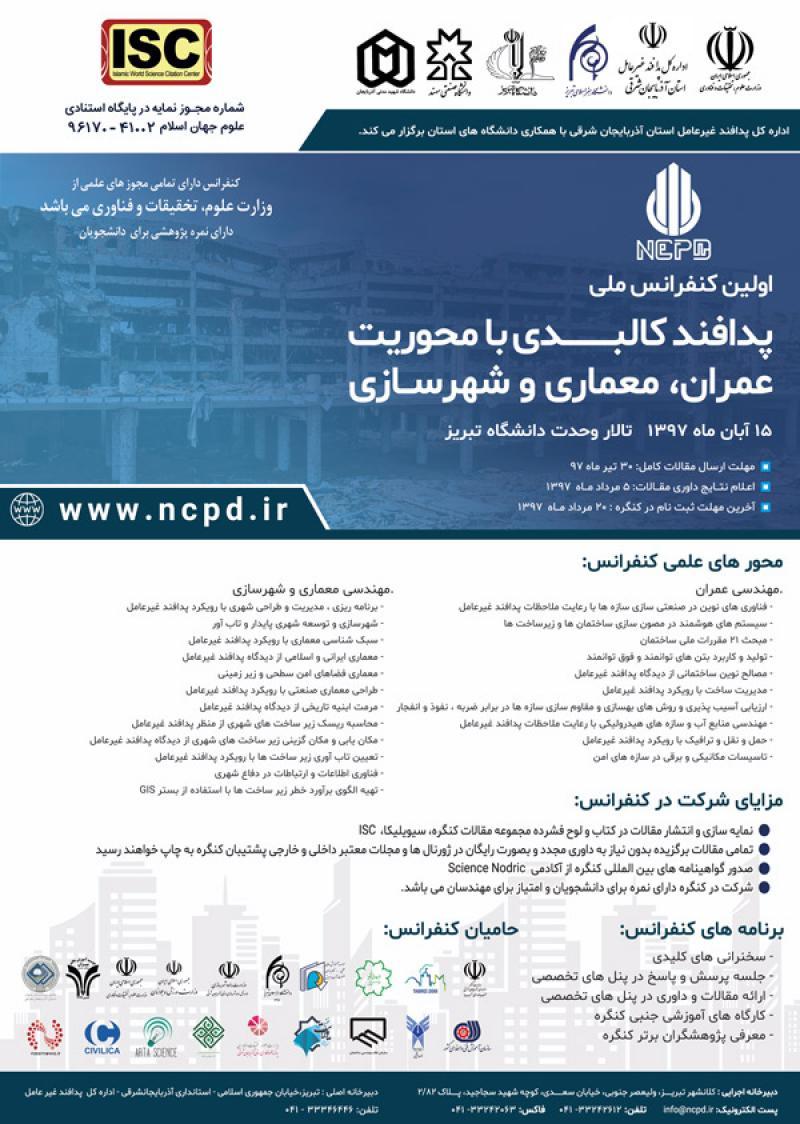 اولین کنفرانس پدافند کالبدی با محوریت عمران، معماری و شهرسازی ؛تبریز - آبان 97