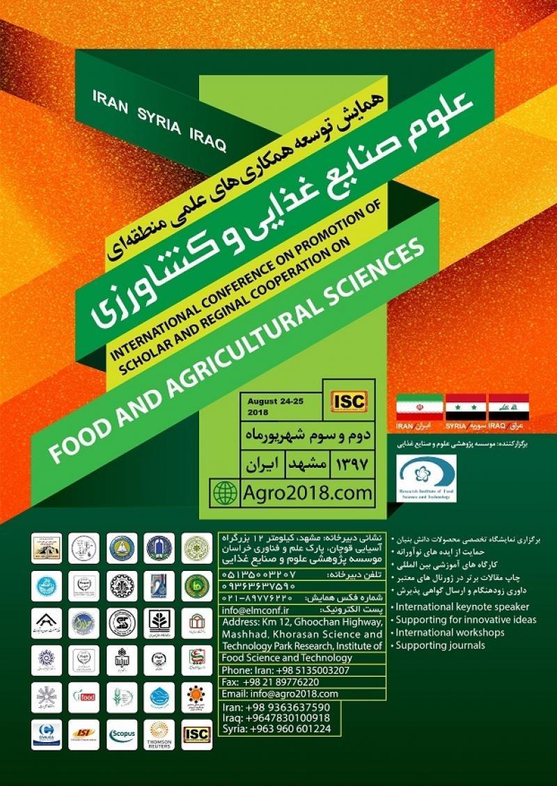 همایش توسعه همکاری های علمی در زمینه علوم صنایع غذایی، کشاورزی و محیط زیست ؛مشهد - شهریور 97