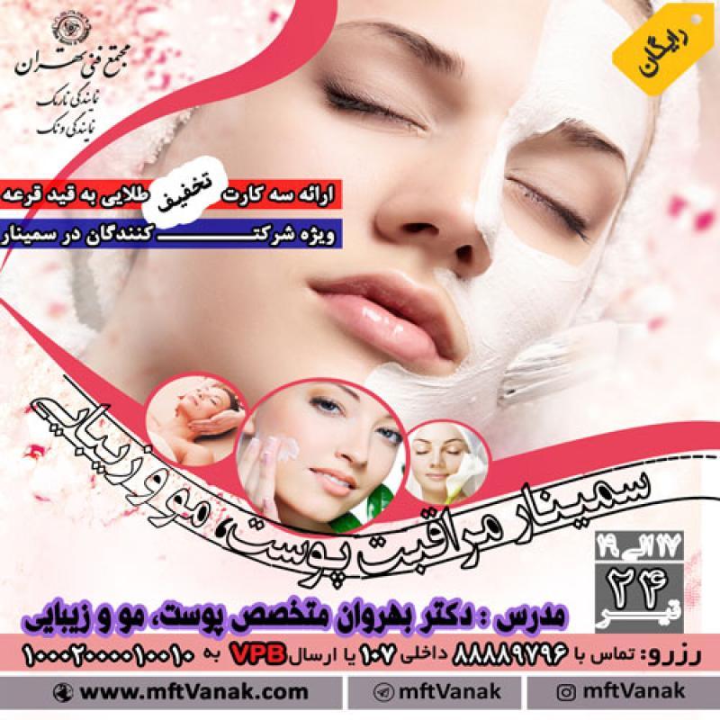 سمینار رایگان مراقبت پوست و مو ؛تهران - تیر 97