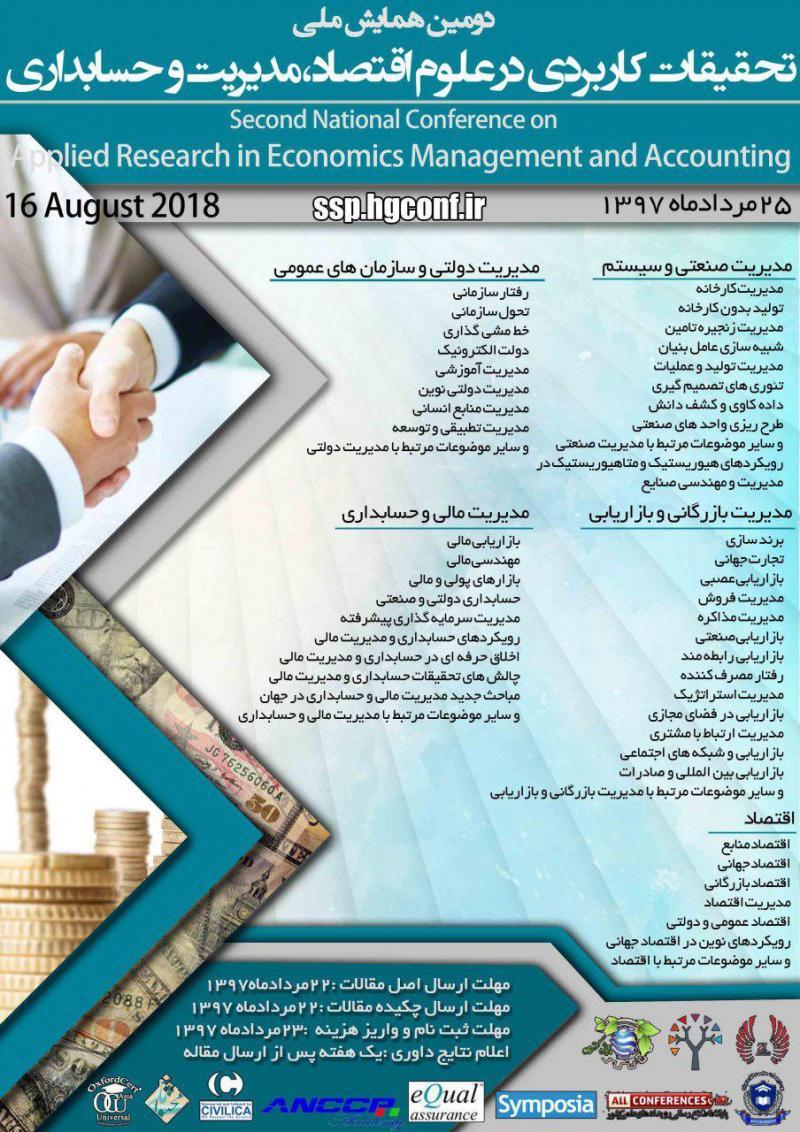 همایش تحقیقات کاربردی در علوم اقتصاد،مدیریت و حسابداری ؛جیرفت - مرداد 97