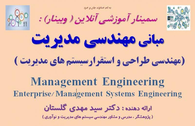 وبینار آشنایی با مبانی مهندسی مدیریت ؛تهران - مرداد 97