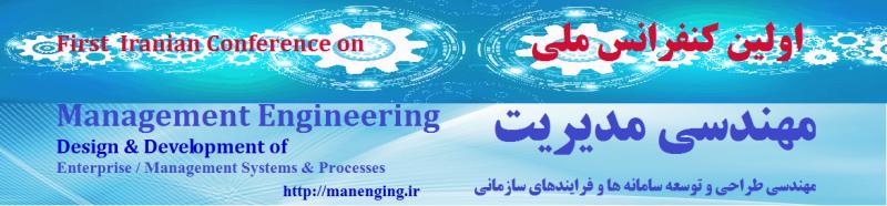 کنفرانس مهندسی مدیریت ; طراحی و توسعه سامانه ها و فرایندهای سازمانی ؛تهران - آبان 97
