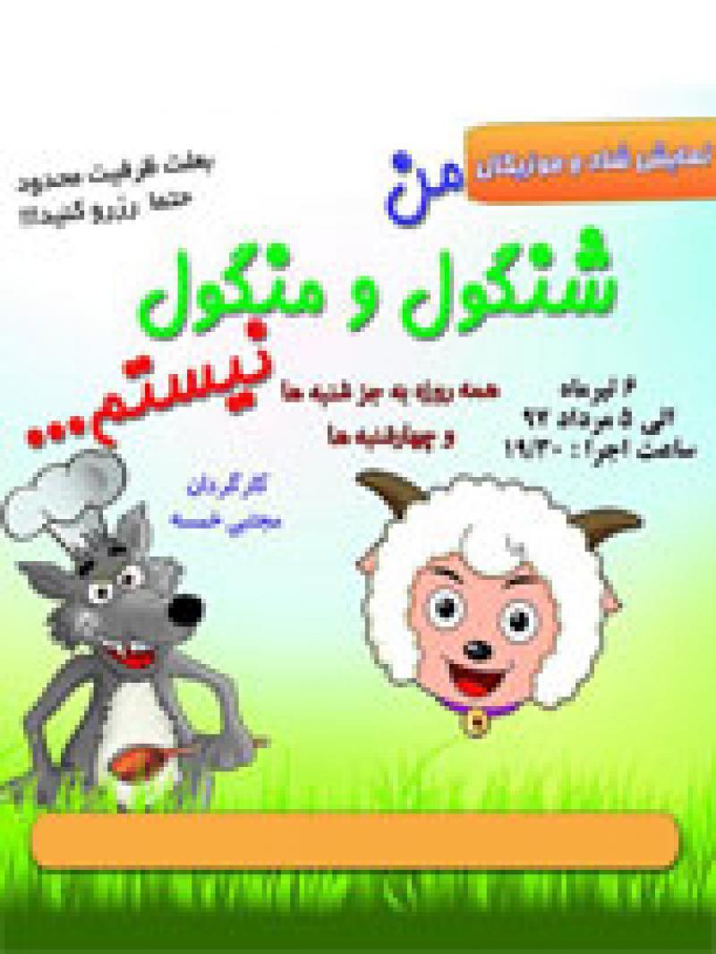 نمایش کودک من شنگول و منگول نیستم ؛تهران - تیر 97