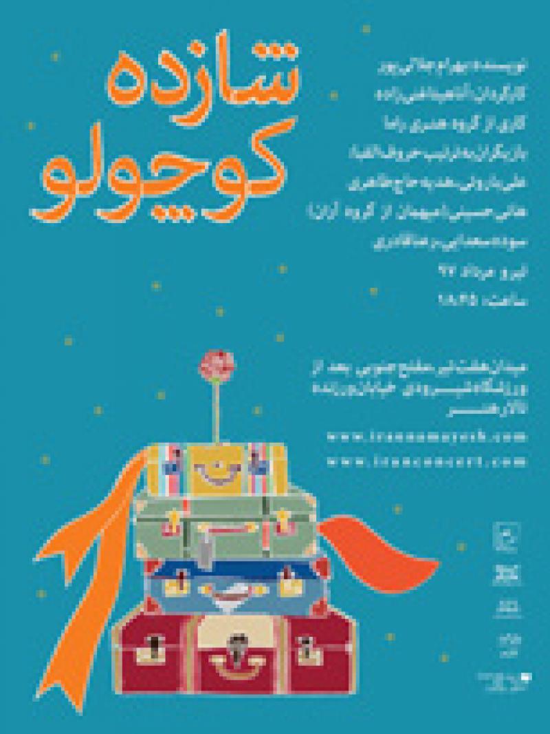 نمایش کودک و نوجوان شازده کوچولو ؛تهران - تیر 97