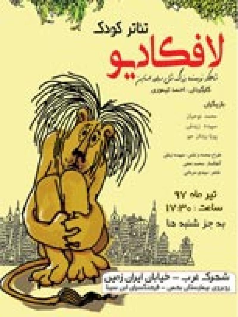 نمایش کودک لافکادیو ؛تهران - تیر  97