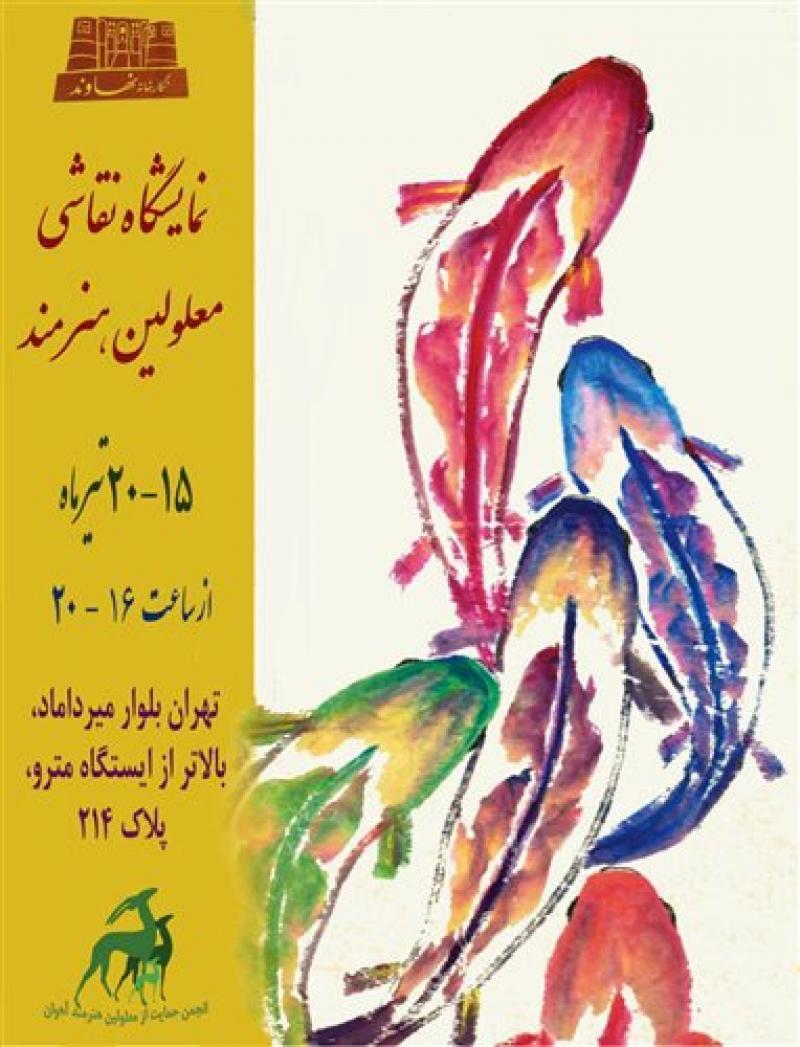 نمایشگاه نقاشی معلولین هنرمند؛تهران - تیر 97