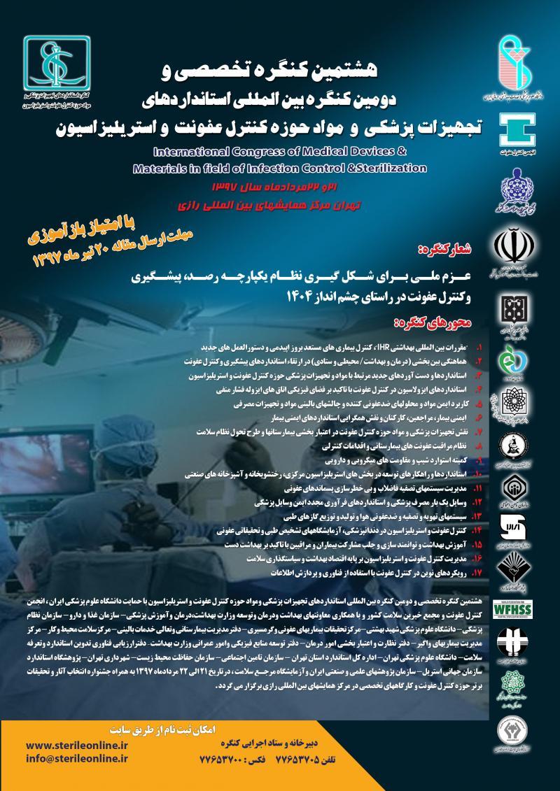 کنگره استانداردهای تجهیزات پزشکی و مواد حوزه کنترل عفونت و استریلیزاسیون؛تهران - مرداد 97