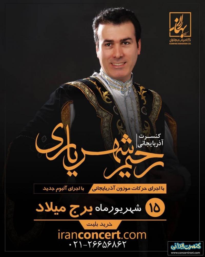 کنسرت رحیم شهریاری ؛تهران - شهریور 97