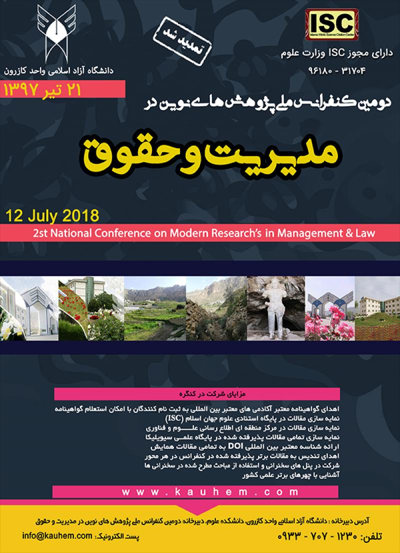 کنفرانس پژوهش های نوین در مدیریت و حقوق ؛کازرون - تیر 97