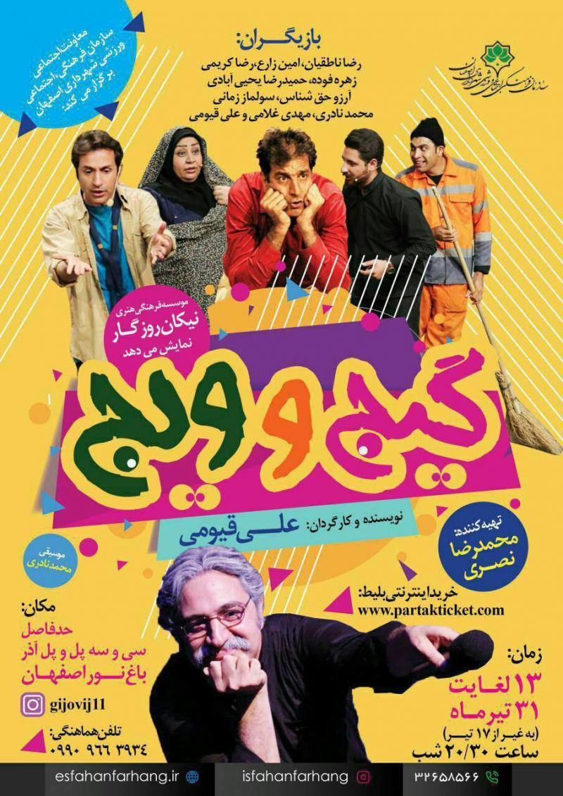 نمایش کمدی گیج و ویج ؛ اصفهان - تیر 97