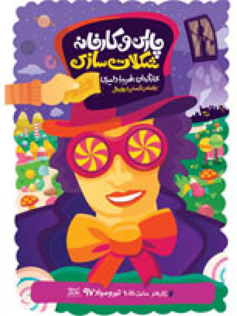 نمایش کودک چارلی و کارخانه شکلات سازی ؛تهران - تیر 97
